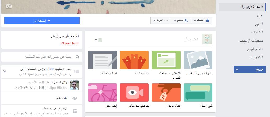 بيع دورات تعليمية على الفيس بوك 6