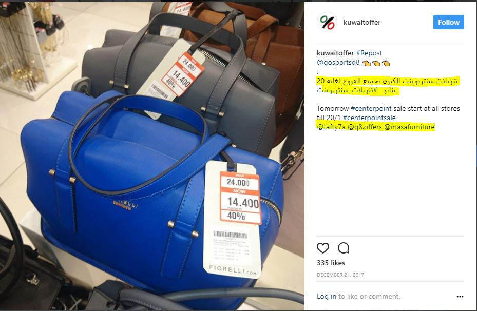 شكل يوضح إمكانية الإعلان عن حسومات على حقائب السفر على الانستقرام