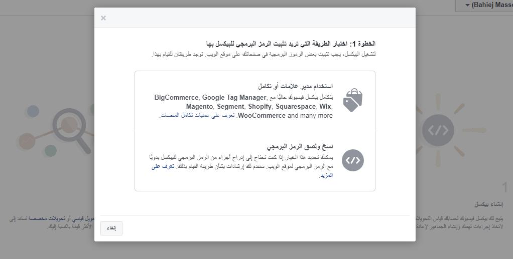 بيكسل الفيس بوك 3