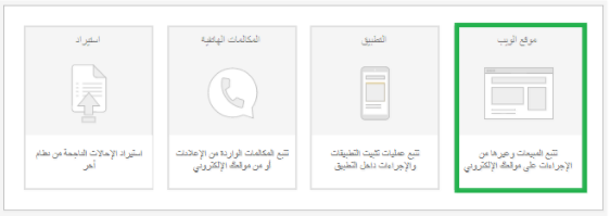 أنواع التحويلات التي يقدمها جوجل أدوردز