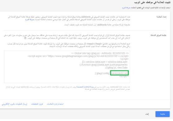 طريقة تثبيت العلامة في الموقع