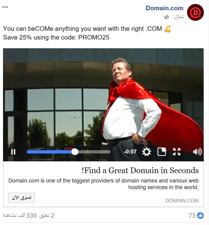 تعرف على الإعلانات المدمجة في فيسبو ك