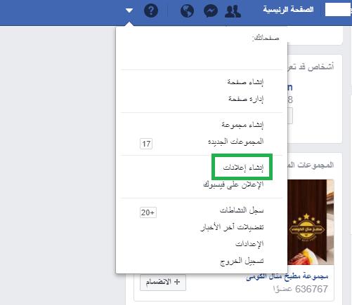 شكل يوضح الضغط على زر إنشاء الإعلانات في فيسبوك