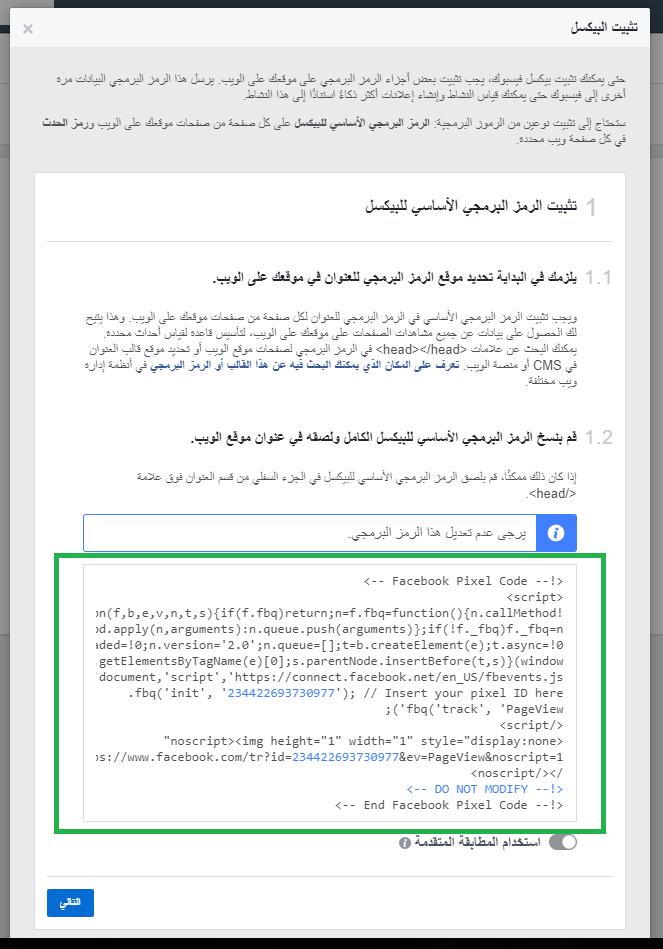 شكل يوضح نسخ الرمز الأساسي للبيكسل ولصقه في الموقع
