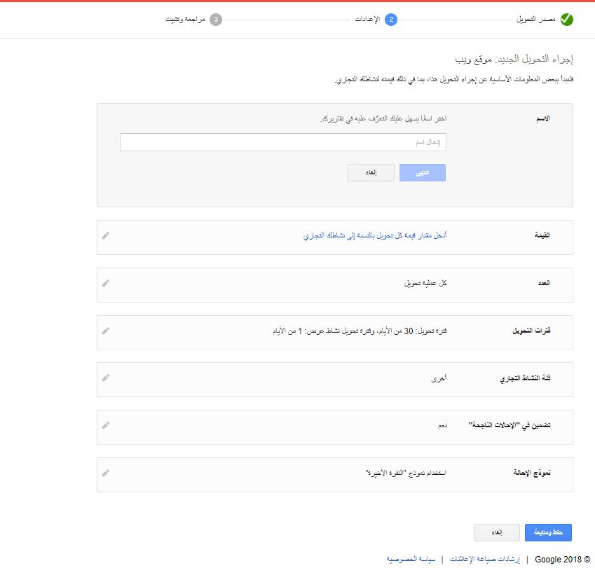 شكل يوضح البيانات التي يجب ملؤها في قائمة الإعدادات في جوجل ادوردز