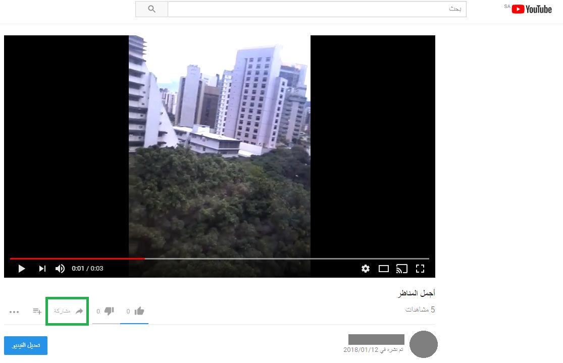 شكل يوضح اختيار فيديو كي تتم إضافته إلى المنشور في المدونة