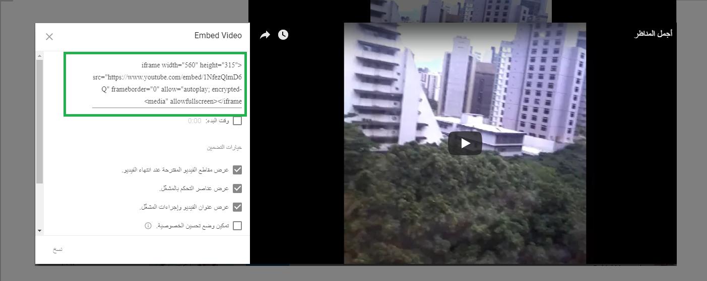 كيفية تضمين الفيديو المختار ضمن المنشور