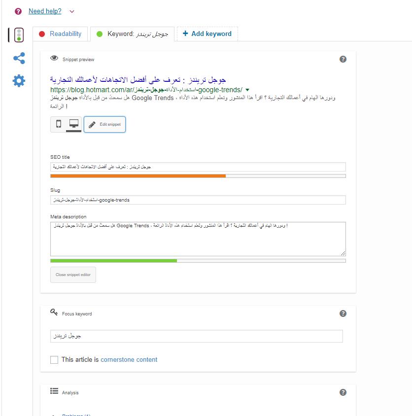 شكل يوضح أهم التحسينات التي يقدمها جوجل من أجل التدوينة