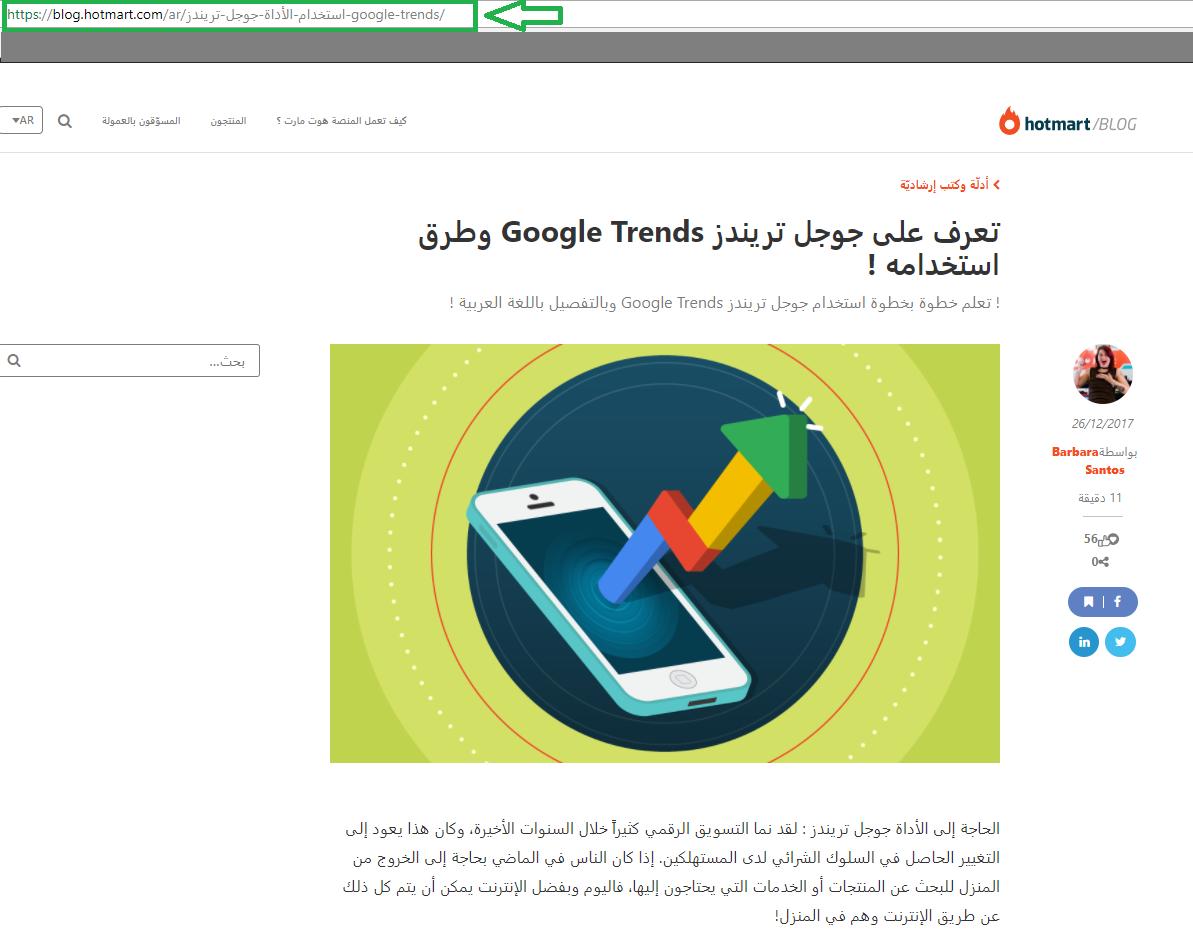 شكل يوضح مكان العثور على مسار URL ضمن التدوينة أو المنشور