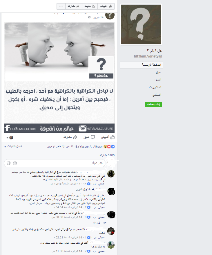 توليد تفاعل على الفيسبوك Post