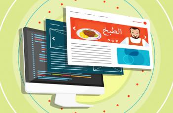 تعلم إنشاء موقع الكتروني لتبدأ بالتسويق لأعمالك وخدماتك على الانترنت
