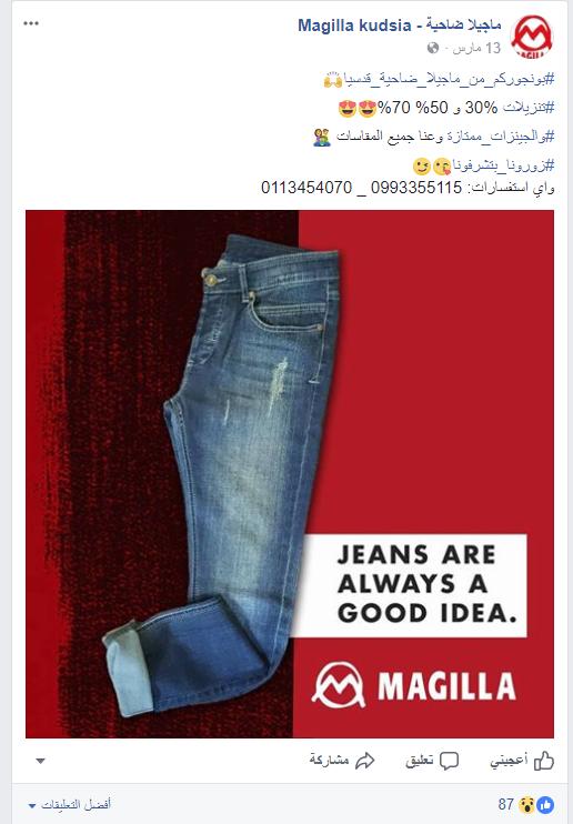 استخدام الصور في الإعلانات على الفيسبوك