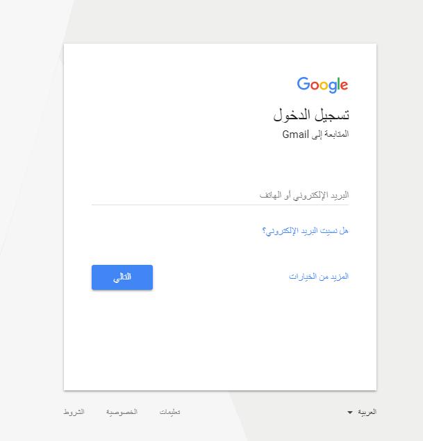شكل يوضح كيفية تسجيل الدخول في حساب جوجل
