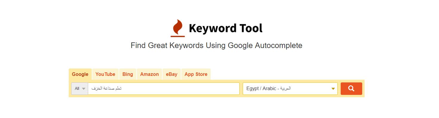 في الصورة البحث عن تعلم صناعة الخزف باستخدام الأداة Keyword Tool