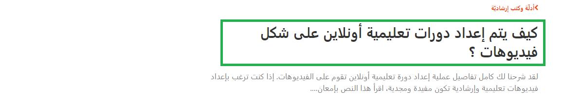 مثال يوضح العنوان الداخلي في نص ما على الإنترنت