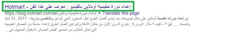 مثال يوضح عنوان سيو لموقع ما على الإنترنت