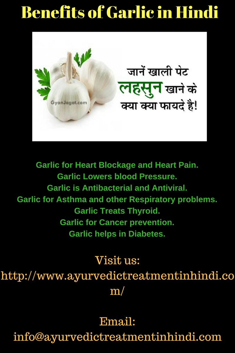 benefits of garlic in hindi -ayurvedic treatment