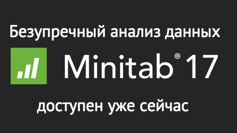 MinitabAD2