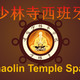 Shaolin Temple Spain