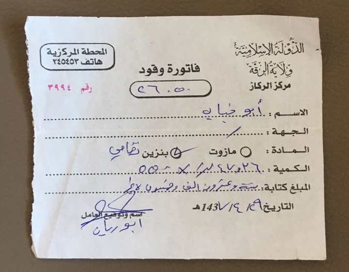 This Thursday, Feb. 2, 2017 photo shows a an official Islamic State group receipt for gas from Raqqa, Syria. It was found in an IS base in eastern Mosul and is dated early 2016 in the Islamic calendar and is likely from a trip a Mosul-based fighter took to the Syrian part of the so-called caliphate. (AP Photo)