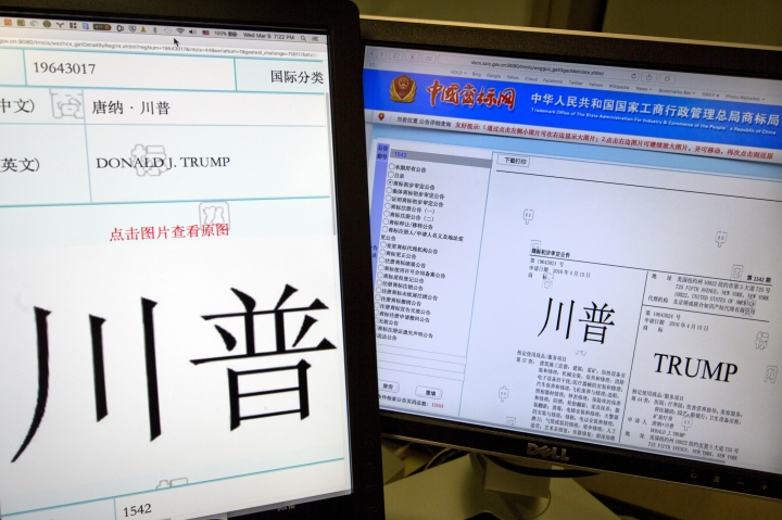 FILE - In this March 8, 2017, file photo, some of the Trump trademarks approved by the Chinese government are displayed on the trademark office's website in Beijing. A Trump Organization company applied for four new trademarks, including one for casinos, in the Asian gambling hub of Macau, where casino licenses come up for renewal beginning in 2020. The new filings are likely to stoke speculation over what ambitions the Trump family business may have in the world's largest gambling market, though trademarks can also be used to simply protect against misappropriation of a brand. (AP Photo/Ng Han Guan, File)