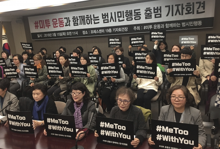 "In this March 15, 2018, photo, South Korean campaigners from various women's groups hold a press conference to join efforts to help support sexual abuse victims at the Press Center in Seoul, South Korea. In patriarchal South Korea, the MeToo movement has taken off with unexpected rapidity, toppling male celebrities including a prominent politician. While allegations of sexual abuse began to take toll on reputation of men in power, whether the victims will be able to seek justice and transform the conservative and patriarchal society hinges on changing male-centered views in judicial system and workplaces. The banner at top reads: ""Press conference to announce the start of broader civic actions to support the #MeToo movement."" (AP Photo/Youkyung Lee)"