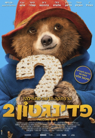 "A copy of Israeli poster for the movie ""Paddington 2,"" released by Lev Cinema holding a 2-shaped matzo, the unleavened bread eaten during Passover, instead of a trademark bread and marmalade sandwich. A spokeswoman for the Israeli distributor said Thursday the campaign is meant as a nod to the Passover holiday, which starts next week. (Lev Cinema via AP)"