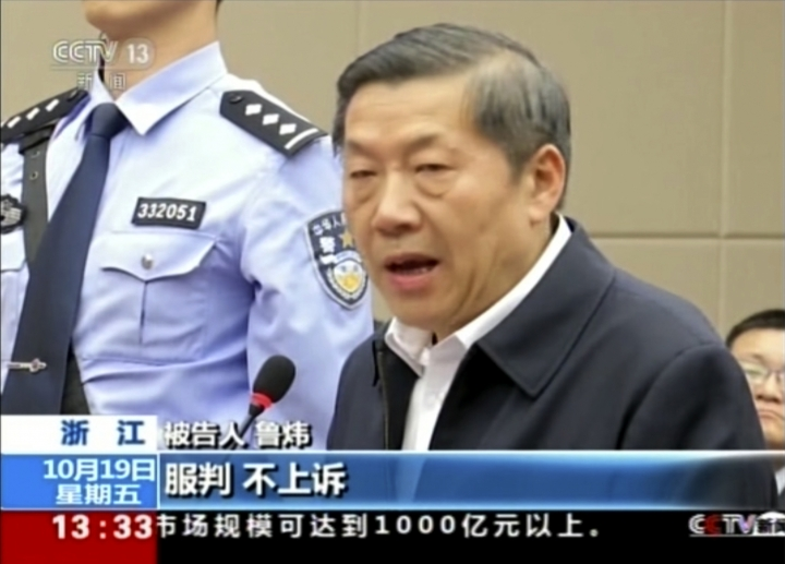 """In this image taken from video, Lu Wei, former minister of China's Cyberspace Administration, speaks during his trial in the city of Ningbo in eastern China's Zhejiang province, Friday, Oct. 19, 2018. China's former internet censor, who once held high-profile meetings with industry leaders such as Apple chief executive Tim Cook and Facebook founder Mark Zuckerberg, stood trial on Friday on corruption allegations. Chinese headlines at the bottom reads: """"Obey sentencing, Will not appeal."""" (CCTV via AP)"""