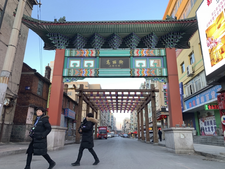 """Pedestrians walk by the entrance of """"Koryo street"""", a commercial area that used to house many businesses engaged in trade with North Korea, in the Chinese city of Dandong bordering North Korea in northeastern China's Liaoning Province, Saturday, Feb. 23, 2019. Over the past few decades, North Korea has receded into irrelevance as the contrast with China has grown starker. Many Chinese now regard North Korea as a curious relic of the past, and Dandong does a roaring trade in tourism centered on China's neighbour across the water. (AP Photo/Dake Kang)"""