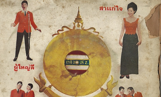 7 x 7: The 7 best Thai 7″s with Paradise Bangkok