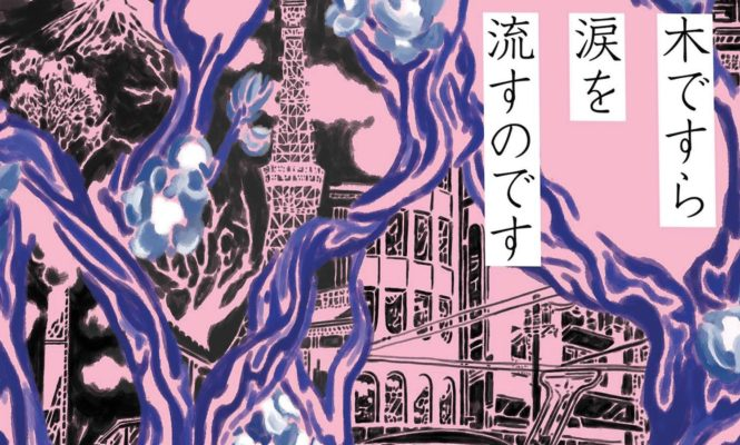 10 essential Japanese folk and rock records of the early '70s