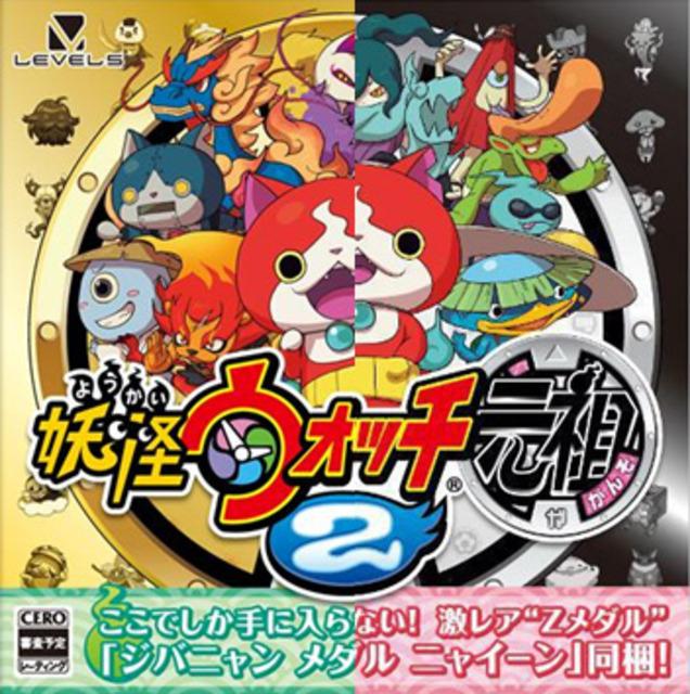 Youkai Watch 2 NTSC-J Price
