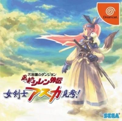 Fushigi no Dungeon: Furai no Shiren Gaiden: Jokenji Asuka Kenzan! price