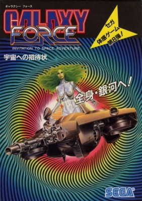 Galaxy Force price