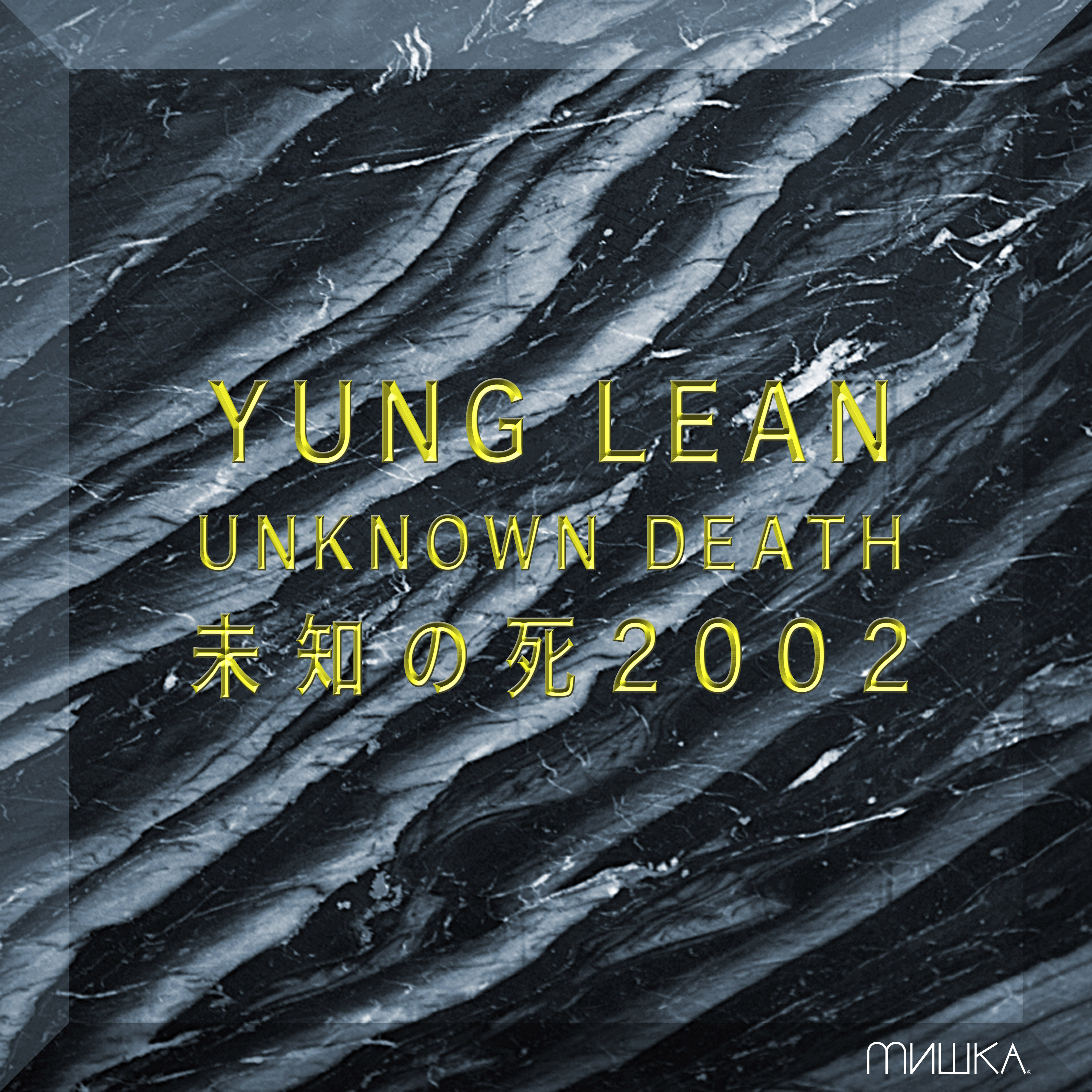 [Image: 1373389565yung_lean_unknown_death_front_cover.jpg]