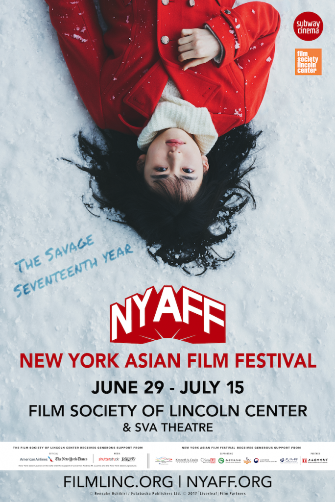 New York Asian Film Festival 2018 Poster