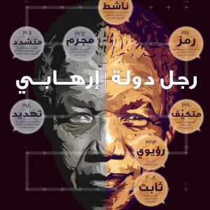 Thumbnail original nelson mandela funeral memorial arabic