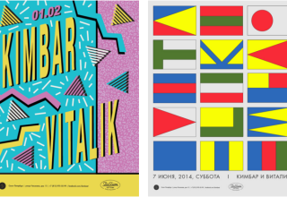 Concert Posters by Dima Shiryaev