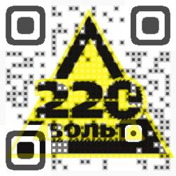 220 Вольт QR Code
