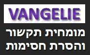 Vangelie – ראיית הנסתר והסרת עין הרע
