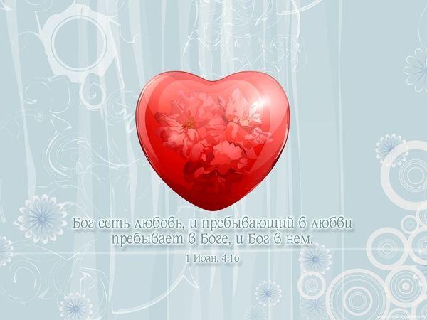 Днем рождения, православные открытки о любви
