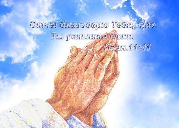 Молитва 1.jpg