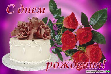 1458214471general_pages_17_March_2016_i18723_pozdravlyaem_s_dnem_rojdeniya.jpg