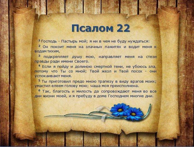26 псалом открытки, открытки