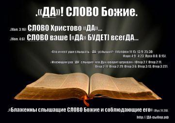 BSlovo_1500x1061