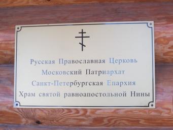 Православные храмы Красносельского района в г.Санкт Петербург 30.03.2017