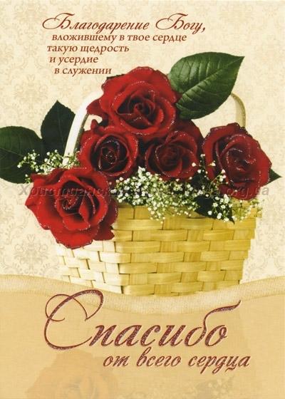 Христианская открытка благодарность