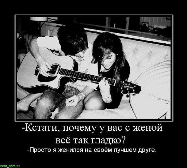 5b2c7195fce746f8e0ade72c.jpg - 279023_-kstati-pochemu-u-vas-s-zhenoj-vsyo-tak-gladko-копия