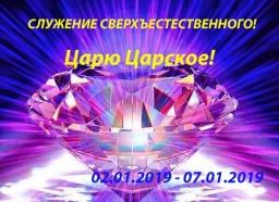 ПРАКТИЧЕСКИЙ КУРС! СЛУЖЕНИЕ СВЕРХЪЕСТЕСТВЕННОГО! 28.11.2018