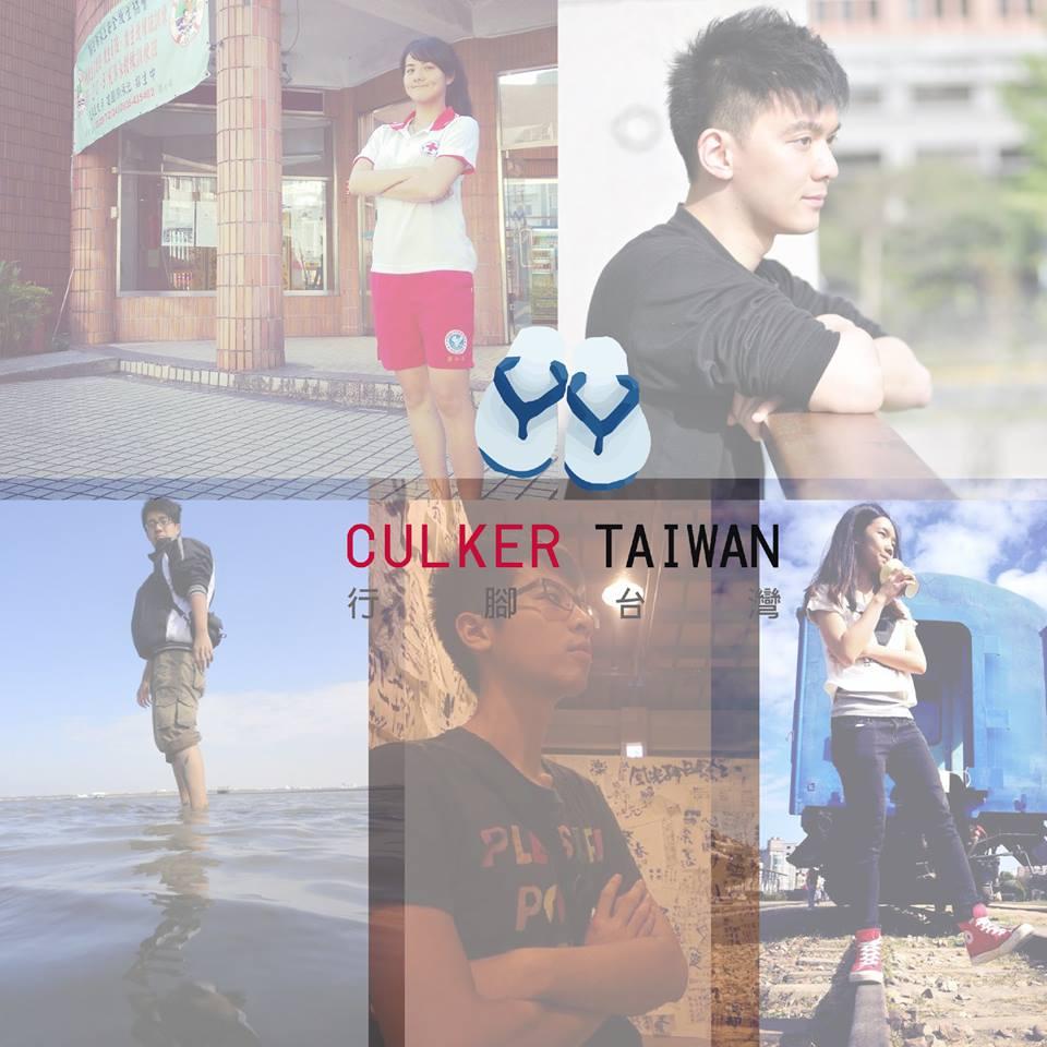 CULKER團隊成員現正努力修正方向,希望更多人體驗到他們心中理想的觀光方式,進而改變台灣的觀光產業。